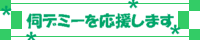 伺かアカデミー賞 -ウカデミー